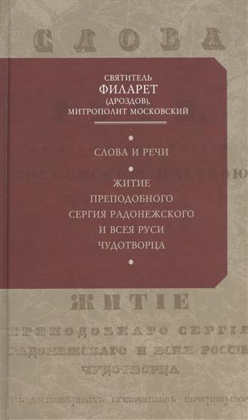 Слова и речи. Житие преподобного Сергия Радонежского и всея Руси чудотворца (репринтное издание)