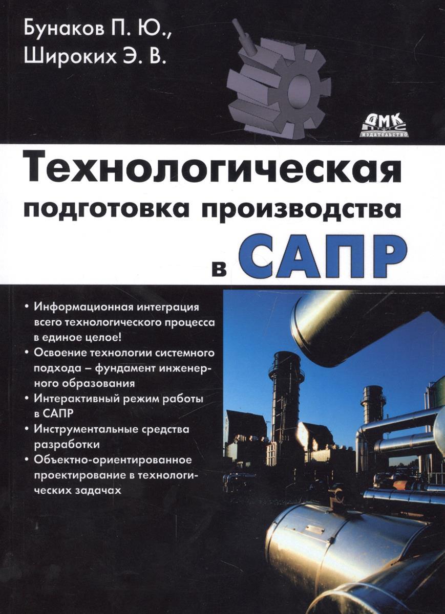 Бунаков П., Широких Э. Технологическая подготовка производства в САПР п ю бунаков станок с чпу от модели до образца