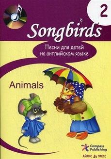Песни для детей на англ. языке Кн.2 Animals