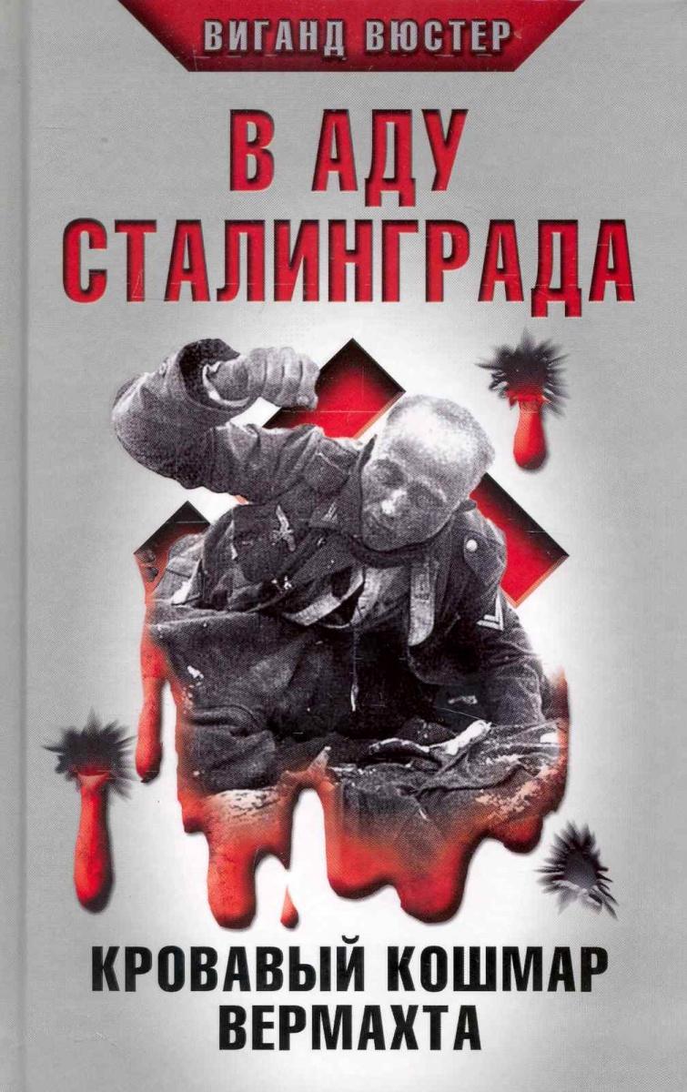 В аду Сталинграда Кровавый кошмар Вермахта