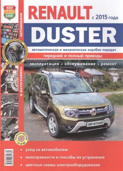 Солдатов Р. (ред.) Renault Duster (с 2015 года с двигателями 1,6, 2,0, 1,5 dCi. Автоматическая и механическая коробки передач). Эксплуатация, обслуживание, ремонт renault megane 1 5 dci