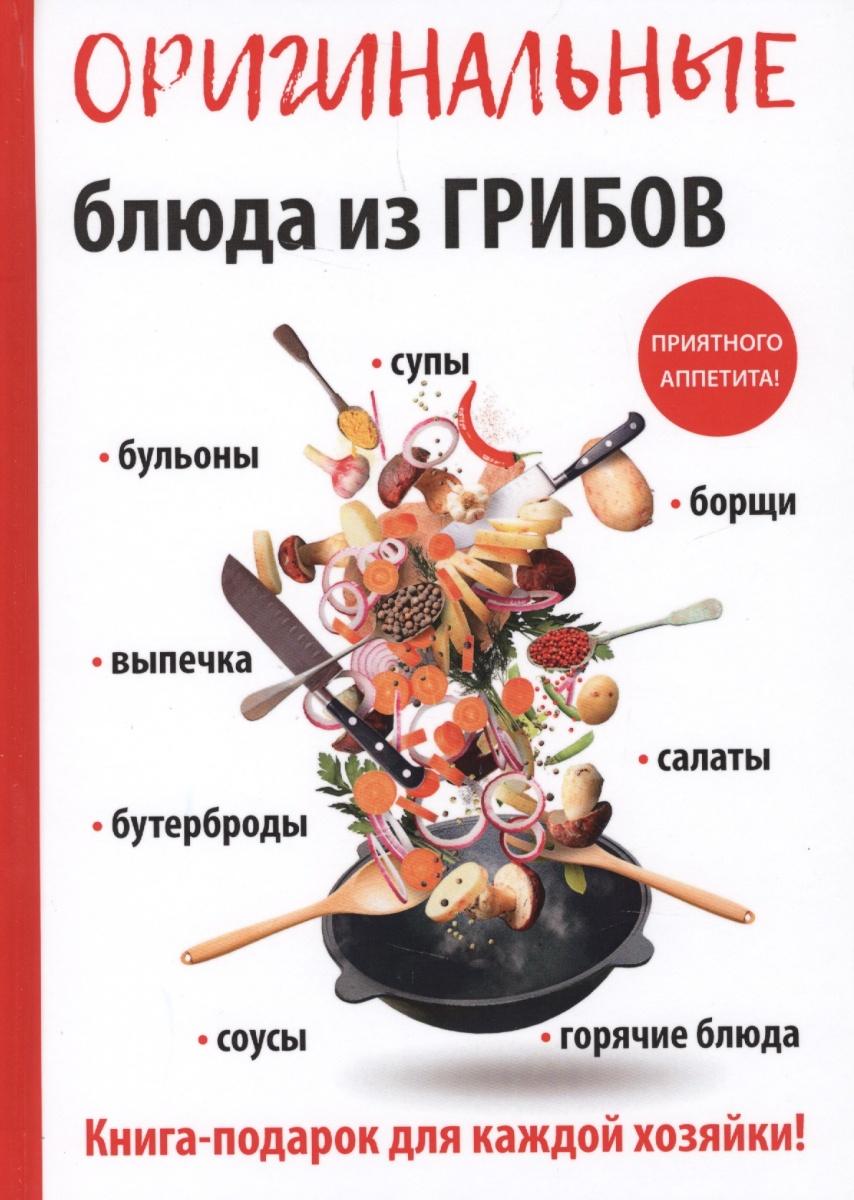 Кривцова А. Оригинальные блюда из грибов весна дизайн обучающая игра готов ли ты к школе мышление