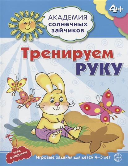 Ковалева А. Тренируем руку. Игровые задания для детей 4-5 лет тренируем пальчики пособие для детей 5 6 лет