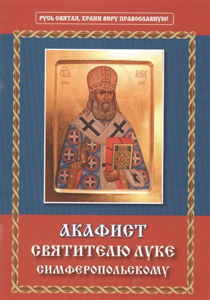 Акафист святителю Луке Симферопольскому