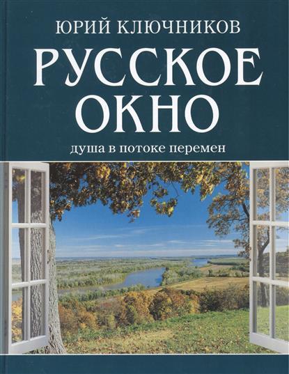купить Ключников Ю. Русское окно: Душа в потоке перемен недорого