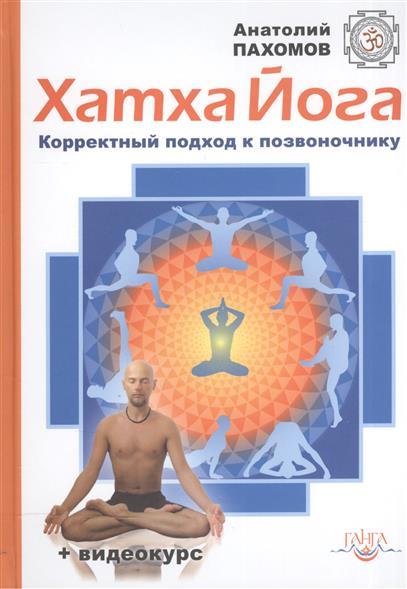 Хатха-йога. Корректный подход к позвоночнику (+видеокурс)