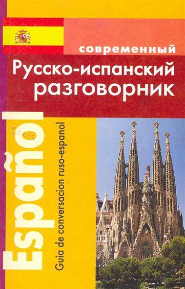 Покровский С. Русско-испанский разговорник русско испанский разговорник для путешественников