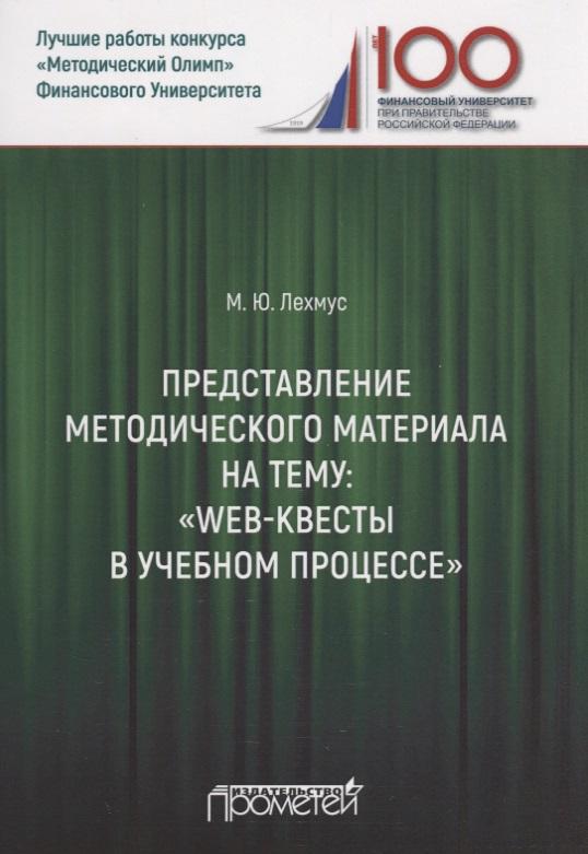 Представление методического материала на тему: «Web-квесты в учебном процессе»