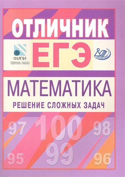 Отличник ЕГЭ Математика Решение сложных задач