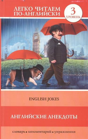 Английские анекдоты = English Jokes. 3 уровень