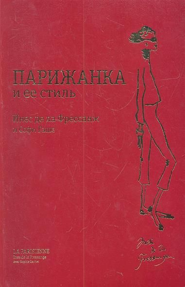 Фрессанж И., Гаше С. Парижанка и ее стиль  orhan karabulut implantation effect on gase single crystal