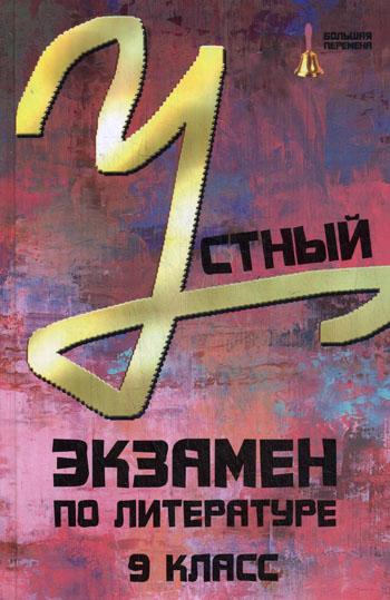 Устный экзамен по литературе 9 кл.
