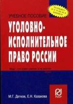 Уголовно-исполнительное право России Уч. пос.