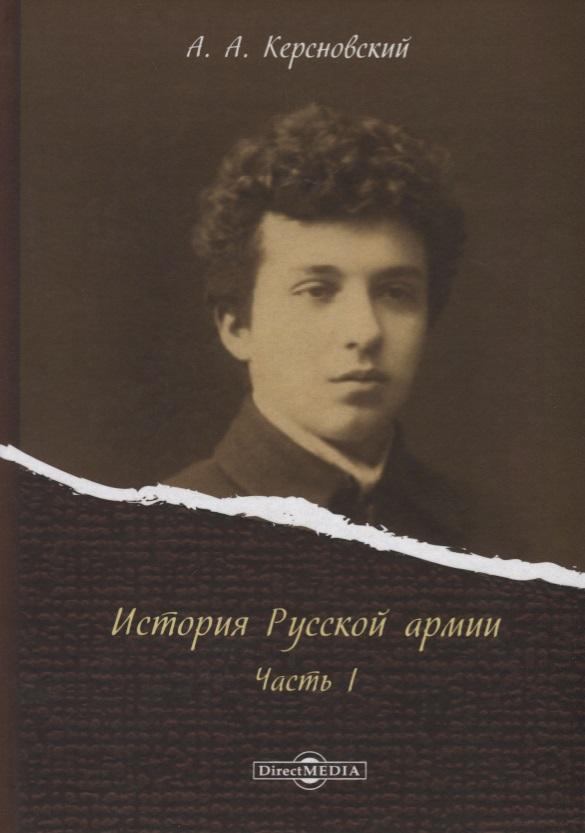 Керсновский А. История Русской армии. Часть I