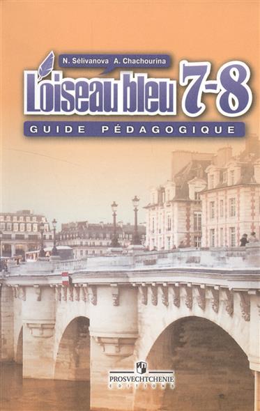 Французский язык. Loiseau bleu. 7-8 классы. Книга для учителя