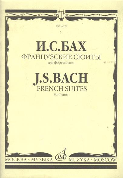 Бах И. Французские сюиты для фортепиано