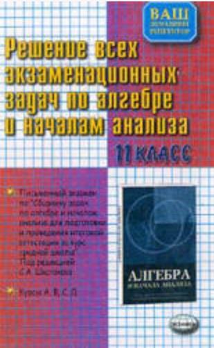 ВДР Алгебра 11 кл Решение всех экзам. задач