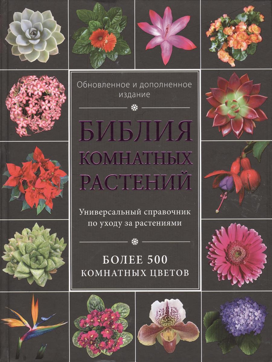 Справочник домашних цветов фото