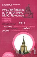 Русский язык и литература М.Ю. Лермонтов