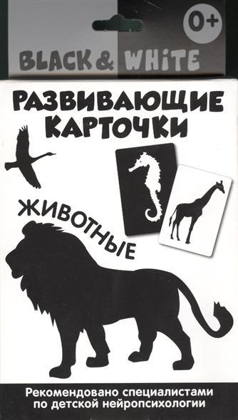 Беляева Т. (ред.) Животные. Развивающие карточки (3+) беляева т ред изучаем цвета развивающие карточки