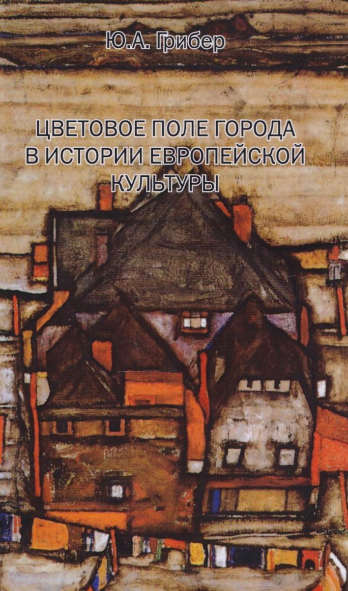 Цветовое поле города в истории европейской культуры. Монография