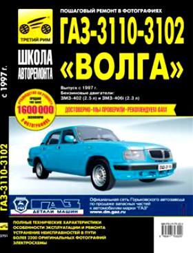 ГАЗ 3110, 3102 Волга в фото.