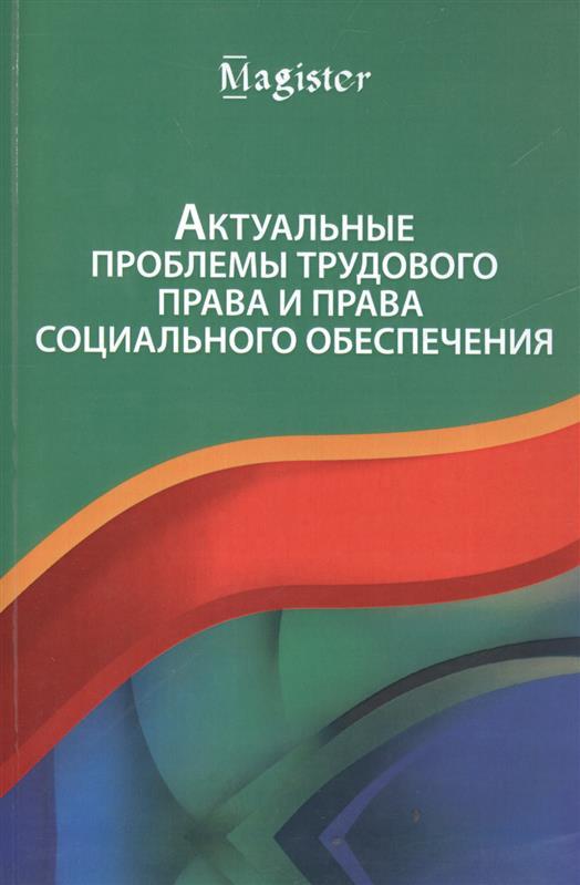 Актуальные проблемы трудового права и права социального обеспечения