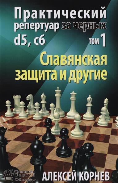 Корнев А. Практический репертуар за черных d5, с6. Том 1. Славянская защита и другие