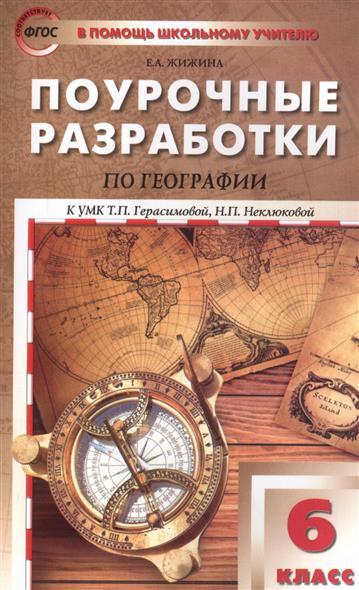 Поурочные разработки по географии. 6 класс. К УМК Герасимовой и др. (ФГОС)