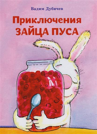 Приключения зайца э шима