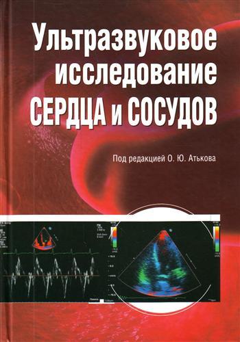 Ультразвуковое исследование сердца и сосудов
