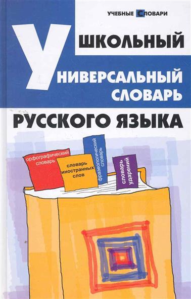 Школьный универсальный словарь рус. языка