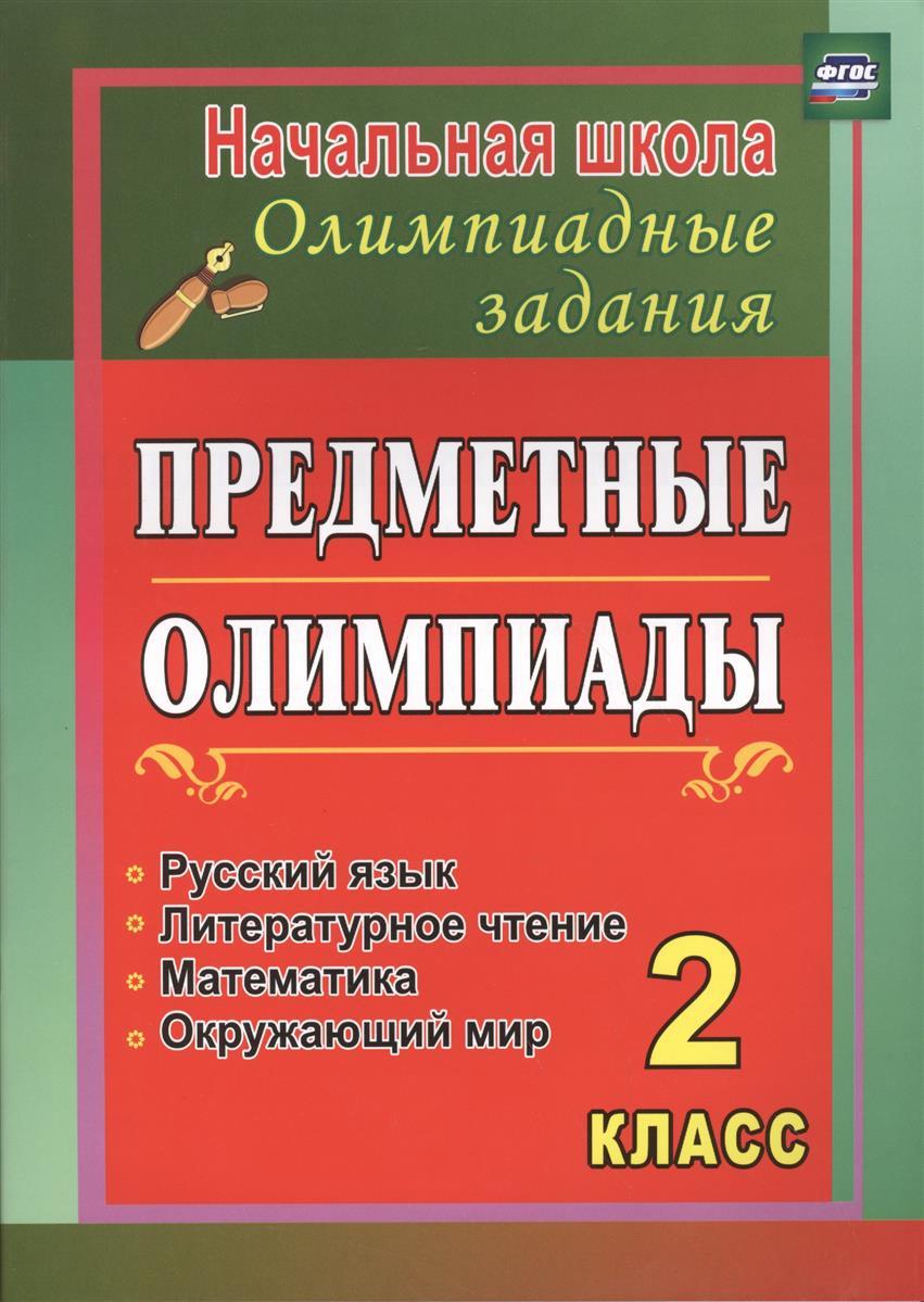 Григоренко А. Предметные олимпиады. 2 класс. Русский язык, математика, литературное чтение, окружающий мир цена 2017