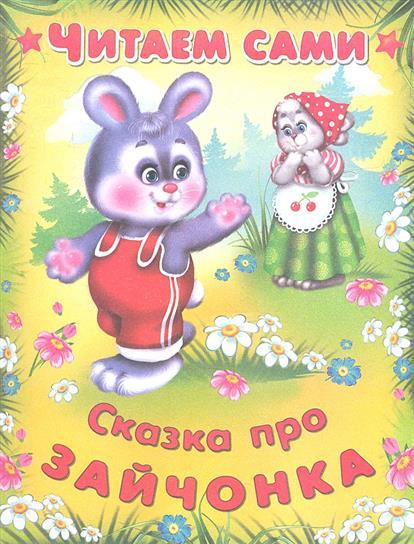 Дмитриева О.: Сказка про зайчонка