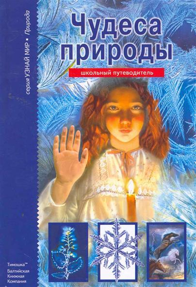 Афонькин С. Чудеса природы Шк. путеводитель