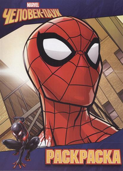 Человек-паук. Раскраска