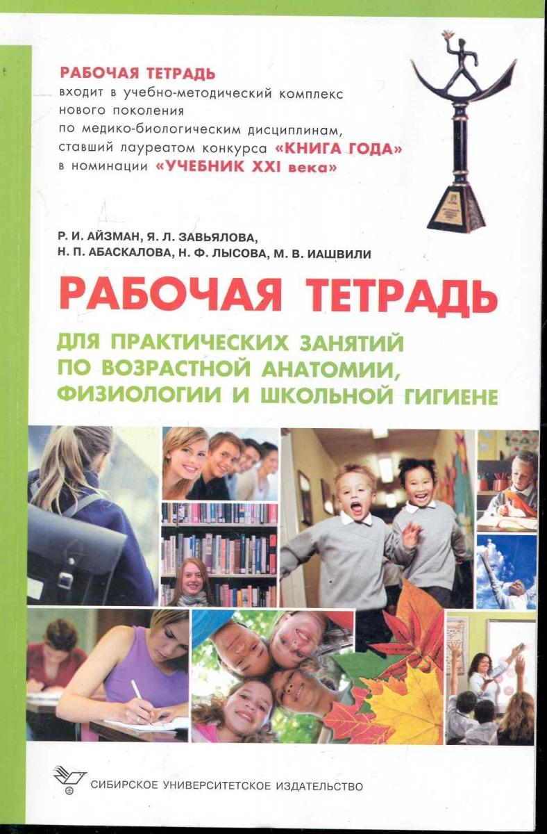 Р/т для практических занятий по возрастной анатомии...