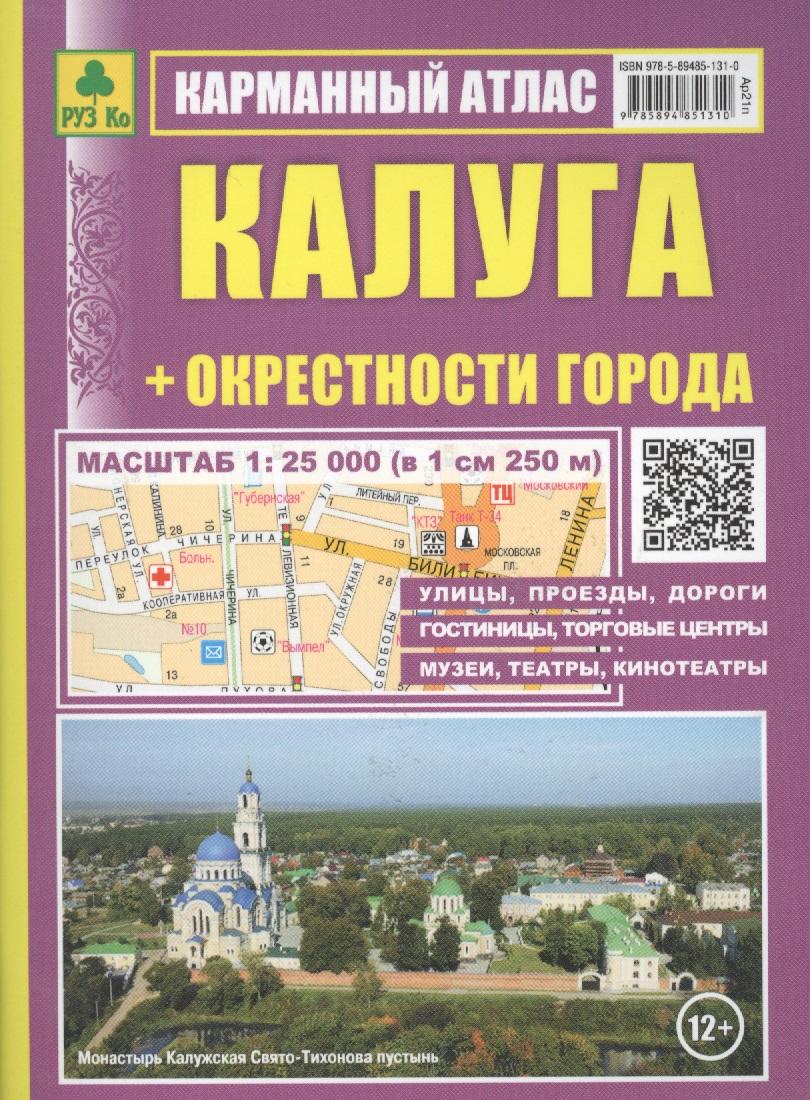 Смирнов А., Машарипов Б. Карман. атлас Калуга