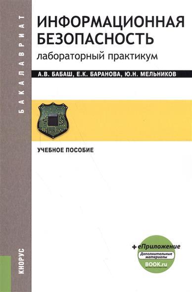 Бабаш А., Баранова Е., Мельников Ю. Информационная безопасность. Лабораторный практикум