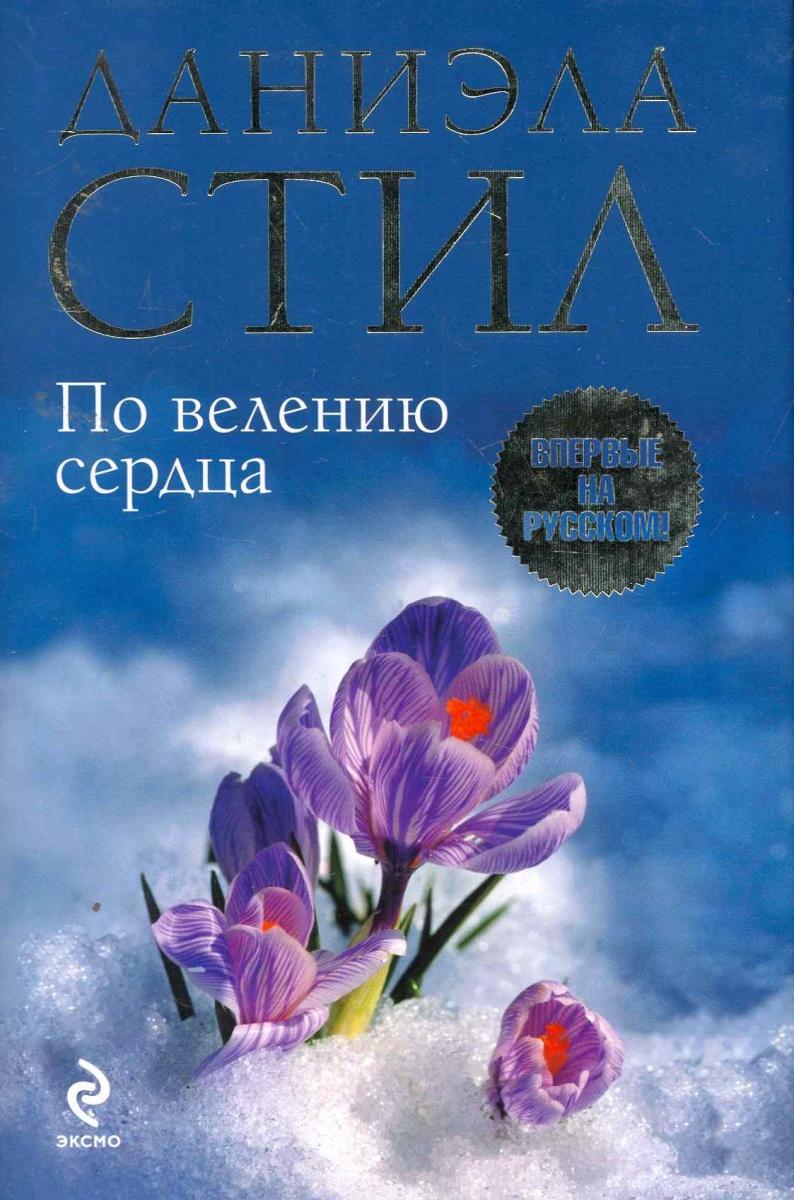 Стил Д. По велению сердца ISBN: 9785699455560 стил д голос сердца