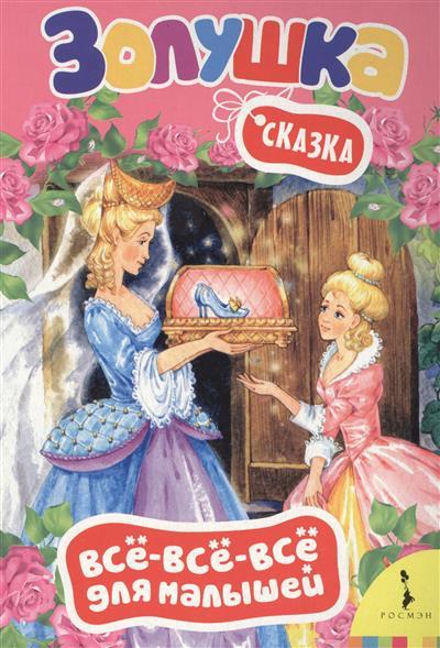 Перро Ш. Золушка. Сказка ISBN: 9785353074267 художественные книги росмэн сказка золушка перро ш