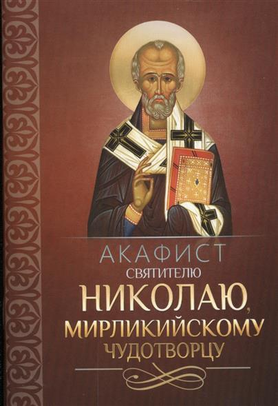 Акафист святителю Николаю, Мирликийскому чудотворцу акафист святителю христову николаю