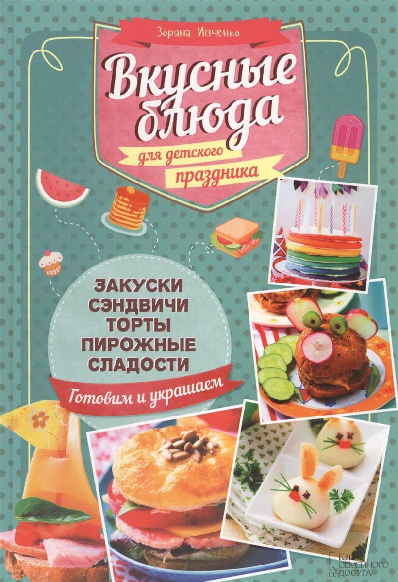 Ивченко З. Вкусные блюда для детского праздника