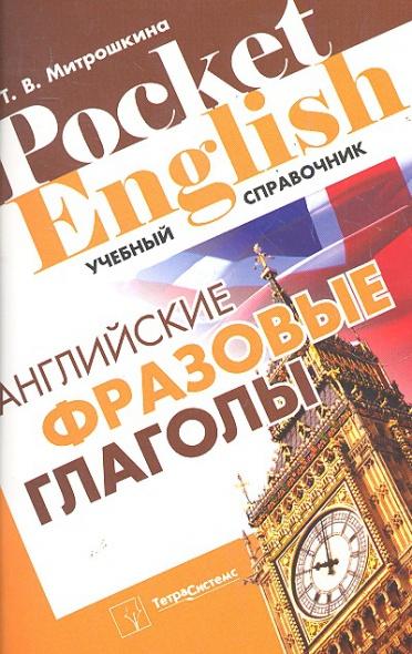 Митрошкина Т. Английские фразовые глаголы