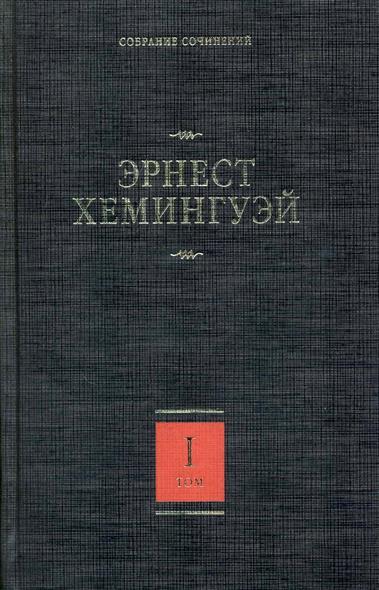 Хемингуэй Собр. сочинений т.1/7тт В наше время