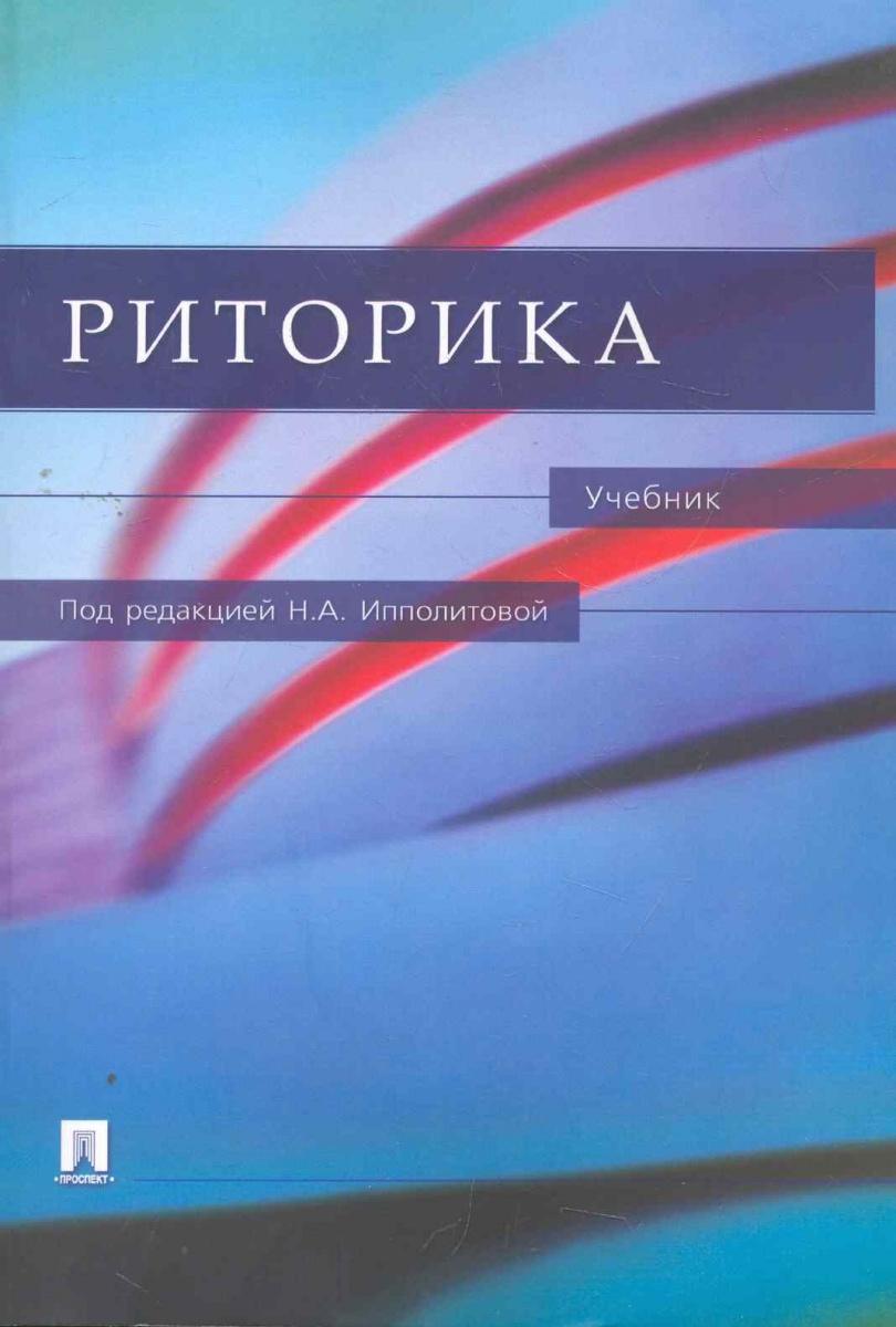 Ипполитова Н. (ред). Риторика Учеб. ISBN: 9785392023394 риторика
