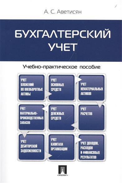 Бухгалтерский учет. Учебно-практическое пособие