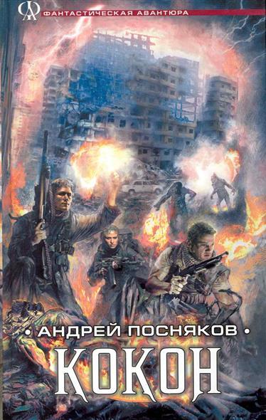 Посняков А. Кокон посняков а мятеж