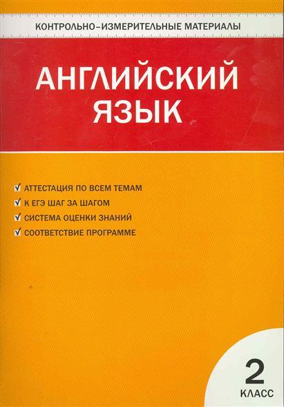 КИМ Английский язык 2 кл