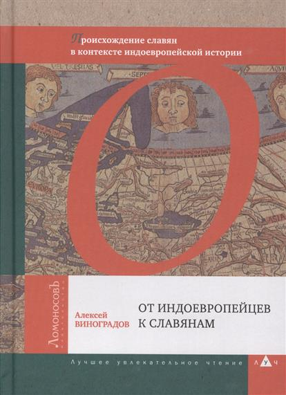 От индоевропейцев к славянам. Происхождение славян в контексте индоевропейской истории